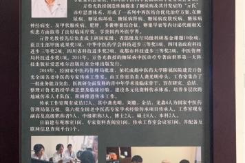 全国名老中医亓鲁光传承工作室简介