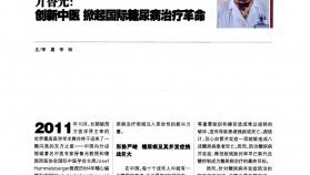 亓鲁光:创新中医 掀起国际糖尿病治疗革命