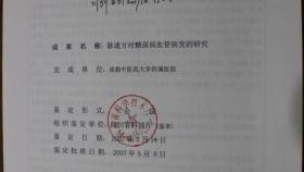 亓鲁光教授科学技术成果鉴定证书